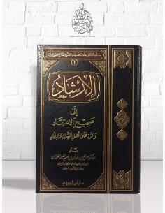 Al-Irchâd ilâ Sahîh al-I'tiqâd - Cheikh Fawzan - الإرشاد إلى صحيح الاعتقاد - الشيخ صالح الفوزان