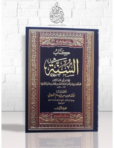 Kitâb as-Sounnah - 'AbdALLAH Ibn Ahmad Ibn Hanbal - كتاب السنة – عبد الله بن أحمد بن حنبل