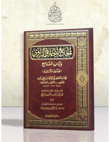 الجامع لأخلاق الراوي و آداب السامع – الخطيب البغدادي