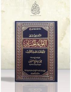 At-Ta'liq 'alâ al-Qawâ'id al-Hissan - Cheikh 'Otheimin - التعليق على القواعد الحسان المتعلقة بتفسير القرآن - الشيخ العثيمين