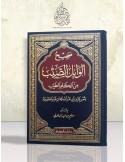 Al-Wâbil as-Sayyib - Ibn al-Qayyim - الوابل الصيب من الكلم الطيب – الإمام ابن قيم الجوزية