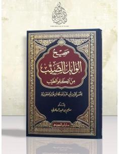الوابل الصيب من الكلم الطيب – الإمام ابن قيم الجوزية