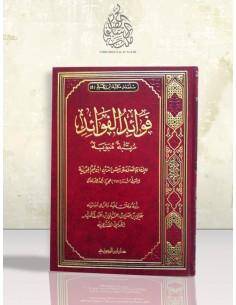 فوائد الفوائد – الإمام ابن قيم الجوزية