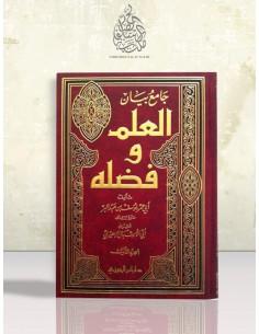 جامع بيان العلم و فضله – ابن عبد البر