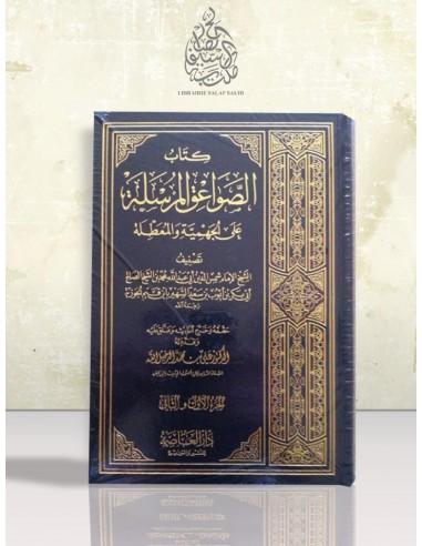As-Sawâ'iq al-Moursala - Ibn al-Qayyim - الصواعق المرسلة على الجهمية و المعطلة – الإمام ابن قيم الجوزية