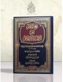 Raf' al-Malâm 'anil-Aimma al-A'lâm - Ibn Taymiyya - رفع الملام عن الأئمة الأعلام – شيخ الإسلام ابن تيمية