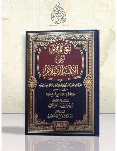 رفع الملام عن الأئمة الأعلام – شيخ الإسلام ابن تيمية