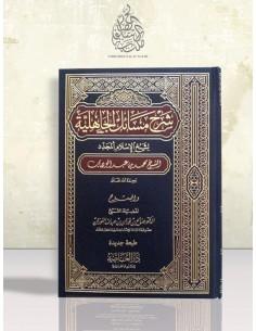 شرح مسائل الجاهلية - الشيخ صالح الفوزان