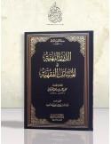 Ad-Dourar al-Bahiyya - Ach-Chawkani - الدرر البهية في المسائل الفقهية – الإمام الشوكاني