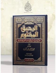 Ar-Rahîq al-Makhtoum - Al-Moubârakfouri - الرحيق المختوم – صفي الرحمن المباركفوري