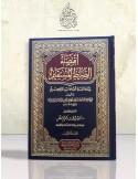 اقتضاء الصراط المستقيم لمخالفة أصحاب الجحيم - شيخ الإسلام ابن تيمية