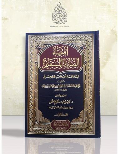 Iqtidâ as-Sirât al-Moustaqîm - Ibn Taymiyya - اقتضاء الصراط المستقيم لمخالفة أصحاب الجحيم - شيخ الإسلام ابن تيمية