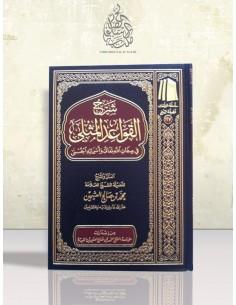 Charh al-Qawâ'id al-Mouthlâ - Cheikh 'Otheimin - شرح القواعد المثلى - الشيخ العثيمين