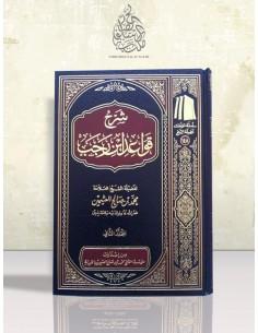 شرح قواعد ابن رجب - الشيخ العثيمين