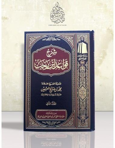 Charh Qawâ'id Ibn Rajab - Cheikh 'Otheimin - شرح قواعد ابن رجب - الشيخ العثيمين