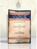كتاب الاعتقاد – محمد بن أبي يعلى الفراء – و يليه عقيدة الإمام الشافعي – البرزنجي