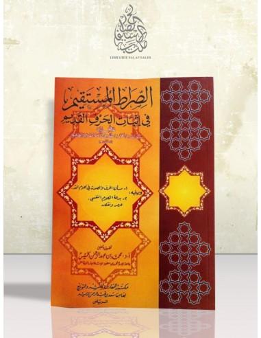 الصراط المستقيم في إثبات الحرف القديم – الإمام ابن قدامة المقدسي