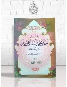 Silsila Nissâ Ahl al-Bayt - سلسة نساء أهل البيت (18 كتيبا) - قصص للأطفال