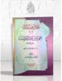 Silsila Rijâl Ahl al-Bayt - سلسة رجال أهل البيت (10 كتيبات) - قصص للأطفال