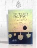 الفرق بين الفرق – عبد القاهر بن طاهر البغدادي