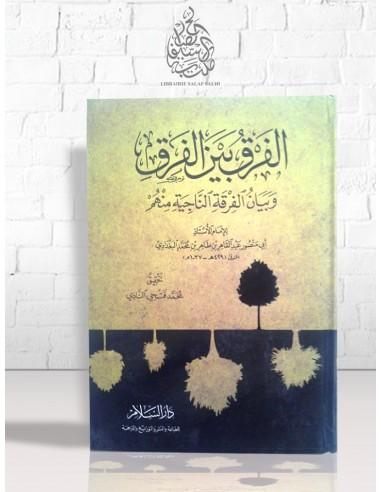 Al-Farq Bayna al-Firaq - 'Abdel-Qâhir al-Baghdadi - الفرق بين الفرق – عبد القاهر بن طاهر البغدادي