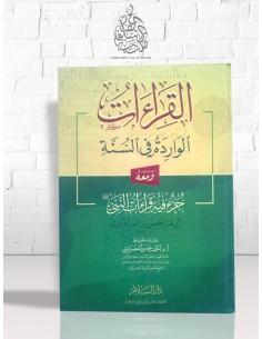 لقراءات الواردة في السنة - أحمد بن عيسى المعصراوي / جزء فيه قراءات النبي - حفص بن عمر الدوري