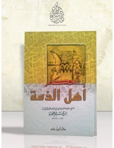 أحكام أهل الذمة – الإمام ابن قيم الجوزية