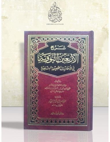 Charh Arba'in Nawawiyya - Ibn Daqîq al-'Id - شرح الأربعين النووية – ابن دقيق العيد