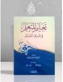 Ta'lîm al-Mouta'allim fî Tarîq at-Ta'alloum - Az-Zarnouji - تعليم المتعلم في طريق التعلم – الزرنوجي
