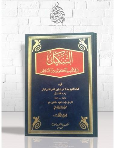 At-Tankîl - Al-Mou'allimi - التنكيل بما في تأنيب الكوثري من الأباطيل – المعلمي