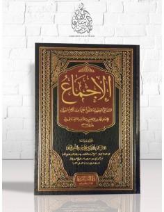 al-Ijmâ' - Ibn al-Moundhir
