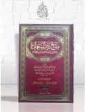 Miftâh Dar as-Sa'âda - Ibn al-Qayyim - مفتاح دار السعادة – الإمام ابن قيم الجوزية