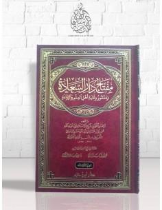 مفتاح دار السعادة – الإمام ابن قيم الجوزية