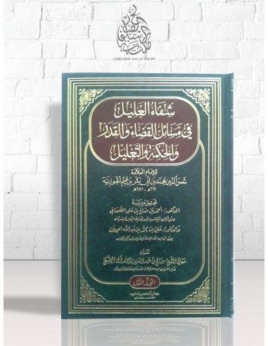 شفاء العليل في مسائل القضاء و القدر و الحكمة و التعليل – الإمام ابن قيم الجوزية