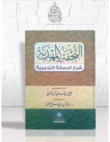 التحفة المهدية شرح التدمرية – فالح بن مهدي آل مهدي
