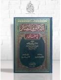 Tazkira Ouli al-Basâir - Ibn al-Jawzi - تذكرة أولي البصائر في معرفة الكبائر – الإمام ابن الجوزي