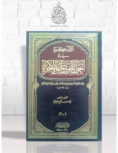 At-Tazkira - Al-Qourtoubi - التذكرة في أحوال الموتى و أمور الآخرة – الإمام القرطبي