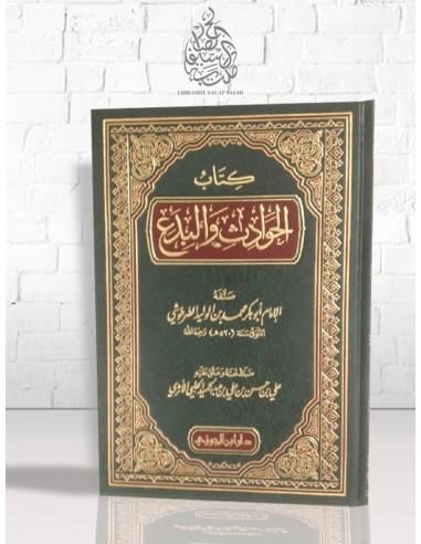 Al-Hawâdith wal-Bida' - At-Tartouchi - الحوادث و البدع - الطرطوشي