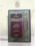 Ach-Chirk wa Mazâhiruhu - Moubârak al-Mîli - الشرك و مظاهره - مبارك بن محمد الميلي