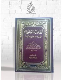 لطائف المعارف - الإمام ابن رجب الحنبلي