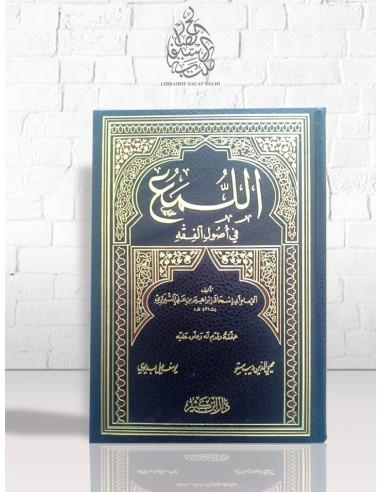 Al-Louma' - Ach-Chîrâzi - اللمع - الشيرازي