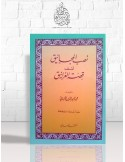 Nasb al-Majânîq li Nasf Qissa al-Gharânîq - Cheikh Albani - نصب المجانيق لنسف قصة الغرانيق - الشيخ الألباني