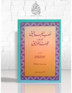 نصب المجانيق لنسف قصة الغرانيق - الشيخ الألباني
