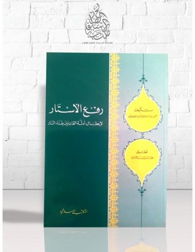 Raf' al-Astâr - As-San'âni - رفع الأستار لإبطال أدلة القائلين بفناء النار - الأمير الصنعاني