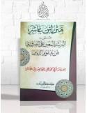 Matn Ibn 'Achir - متن ابن عاشر (فقه مالكي)ا