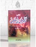 Talbîs Iblîs - Ibn al-Jawzi - تلبيس إبليس - الإمام ابن الجوزي