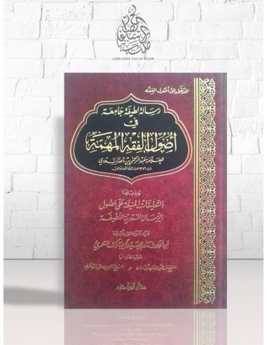 Risâla Latîfa fî Oussoul al-Fiqh - Cheikh as-Sa'di - رسالة لطيفة جامعة في أصول الفقه المهمة - الشيخ السعدي