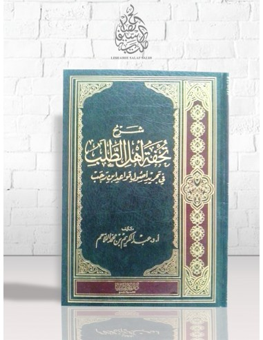 شرح تحفة أهل الطلب في تجريد قواعد ابن رجب - عبد الكريم اللاحم
