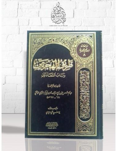 Tarîq al-Hijratayn - Ibn al-Qayyim - طريق الهجرتين و باب السعادتين - الإمام ابن قيم الجوزية