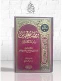 روضة المحبين و نزهة المشتاقين - الإمام ابن قيم الجوزية